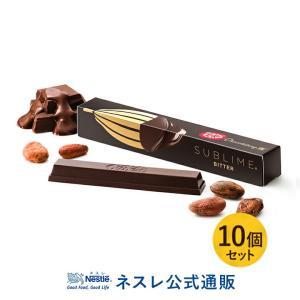 (ネスレ公式通販)キットカット ショコラトリー サブリム ビター 10本セット(KITKAT チョコレート)|nestle