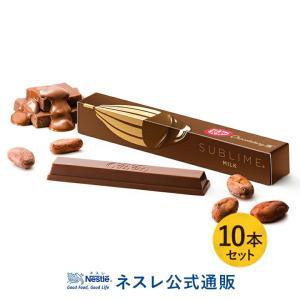 (ネスレ公式通販)キットカット ショコラトリー サブリムミルク 10本セット (KITKAT チョコレート)|nestle