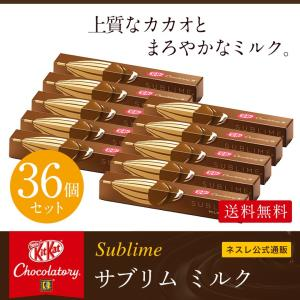 (ネスレ公式通販・送料無料)キットカット ショコラトリー サブリム ミルク 36本セット(KITKAT チョコレート)|nestle