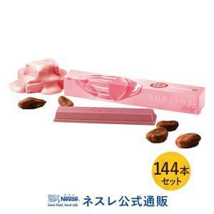 (送料無料)キットカット ショコラトリー サブリムルビー 144本セット(KITKAT チョコレート)|nestle