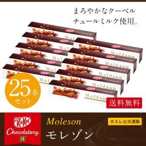(ネスレ公式通販・送料無料)キットカット ショコラトリー モレゾン×25本セット(KITKAT チョコレート)|nestle