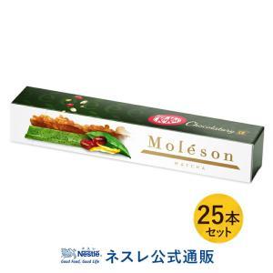 (ネスレ公式通販・送料無料)キットカット ショコラトリー モレゾン抹茶×25本セット(KITKAT チョコレート)|nestle