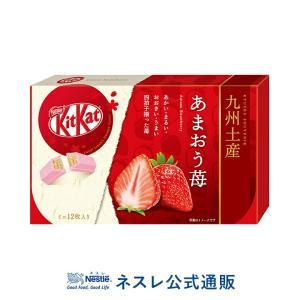 ネスレ公式通販 キットカット ミニ あまおう苺 12枚 KITKAT チョコレート 個包装 小分け ホワイトデー 2020 配り用 義理 の商品画像|ナビ