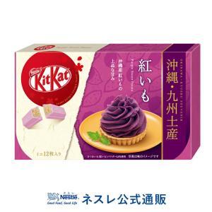 (ネスレ公式通販)キットカット ミニ 紅いも 12枚(KITKAT チョコレート ご当地キットカット 九州・沖縄土産)|nestle