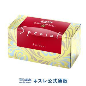 (ネスレ公式通販)キットカット ショコラトリー スペシャル バター(KITKAT チョコレート) nestle