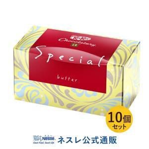 (ネスレ公式通販)キットカット ショコラトリー スペシャルバター 10個セット (KITKAT チョコレート) nestle