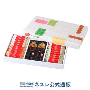 (ネスレ公式通販)キットカット ショコラトリー ギフトボックスセット(KITKAT チョコレート)|nestle