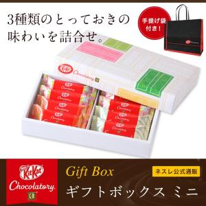 (ネスレ公式通販)キットカット ショコラトリー ギフトボックス ミニ セット(KITKAT チョコレート)|nestle