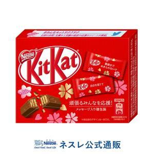 (ネスレ公式通販)キットカット ミニ 応援メッセージパック 3枚(KITKAT チョコレート)|nestle
