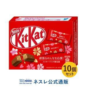 (ネスレ公式通販)キットカット ミニ 応援メッセージパック 3枚 10個セット(KITKAT チョコレート)|nestle
