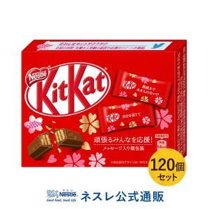 (ネスレ公式通販・送料無料)キットカット ミニ 応援メッセージパック 3枚 120個セット(KITKAT チョコレート)|nestle