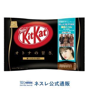 (ネスレ公式通販)キットカット ミニ オトナの甘さ 45周年シリアルコード入り 13枚(KITKAT チョコレート)|nestle