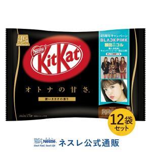 (ネスレ公式通販)キットカット  ミニ オトナの甘さ 45周年シリアルコード入り 13枚×12袋セット(KITKAT チョコレート)|nestle