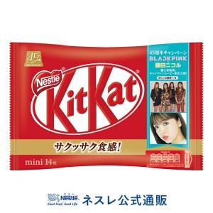 (ネスレ公式通販)キットカット ミニ 45周年シリアルコード入り 14枚(KITKAT チョコレート)|nestle