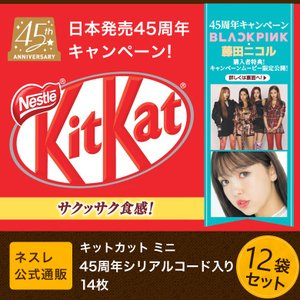 (ネスレ公式通販)キットカット  ミニ 45周年シリアルコード入り  14枚×12袋セット(KITKAT チョコレート)|nestle