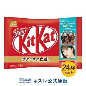 (ネスレ公式通販・送料無料)キットカット  ミニ 45周年シリアルコード入り  14枚×24袋セット(KITKAT チョコレート)|nestle