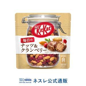 (ネスレ公式通販)キットカット 毎日のナッツ&クランベリー パウチ 36g(KITKAT チョコレート)|nestle