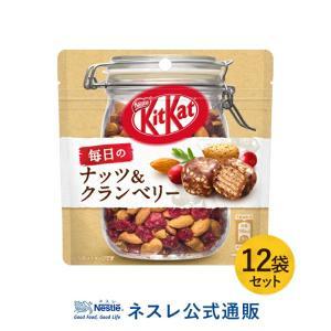 (ネスレ公式通販)キットカット 毎日のナッツ&クランベリー パウチ ×12袋セット(KITKAT チ...