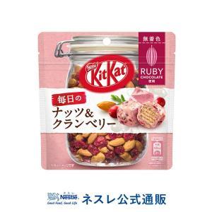 (ネスレ公式通販)キットカット 毎日のナッツ&クランベリー ルビー パウチ 31g(KITKAT チョコレート)|nestle