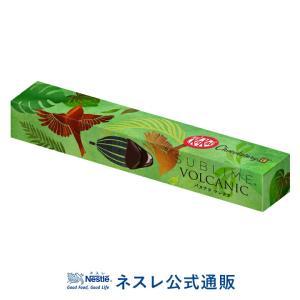 (ネスレ公式通販)キットカット ショコラトリー サブリム ボルカニック バヌアツ(KITKAT チョコレート)|nestle
