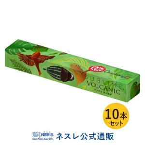 (ネスレ公式通販・送料無料)キットカット ショコラトリー サブリム ボルカニック バヌアツ 10本セット(KITKAT チョコレート)|nestle