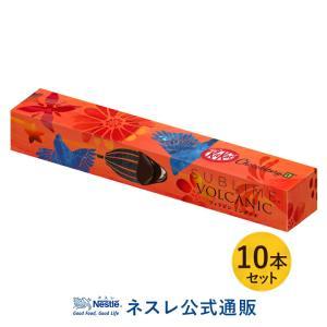 (ネスレ公式通販・送料無料)キットカット ショコラトリー サブリム ボルカニック フィリピン 10本セット(KITKAT チョコレート)|nestle