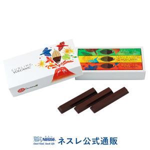 (ネスレ公式通販)キットカット ショコラトリー サブリム ボルカニック 3本入り(KITKAT チョコレート)|nestle
