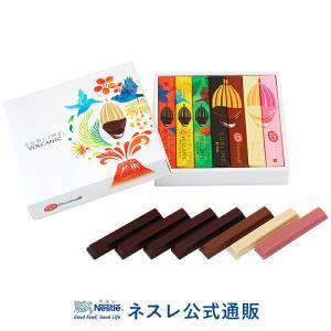 (話題のルビーも入ってる!)キットカット ショコラトリー サブリム ボルカニック 7本入り(KITKAT チョコレート)|nestle