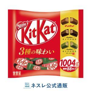 (ネスレ公式通販)キットカット ミニ アソート 1004g(KITKAT チョコレート 詰め合わせ)|nestle