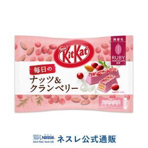 (ネスレ公式通販)キットカット 毎日のナッツ&クランベリー ルビー 87g(KITKAT チョコレー...