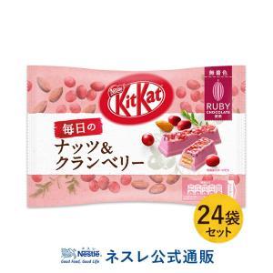 (ネスレ公式通販・送料無料)キットカット 毎日のナッツ&クランベリー ルビー 87g ×24袋セット(KITKAT チョコレート)|nestle