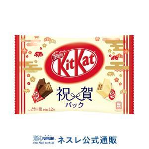 (ネスレ公式通販)キットカット ミニ 祝賀パック 12枚(KITKAT チョコレート)|nestle