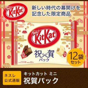 (ネスレ公式通販)キットカット ミニ 祝賀パック ×12袋セット(KITKAT チョコレート)|nestle