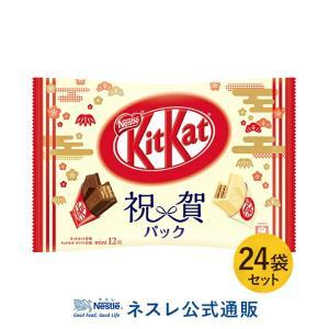 (ネスレ公式通販・送料無料)キットカット ミニ 祝賀パック ×24袋セット(KITKAT チョコレート)|nestle