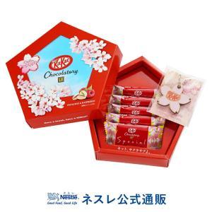 (ネスレ公式通販)キットカット ショコラトリー 「キット、サクラサクよ。」応援ギフト (KITKAT チョコレート) nestle