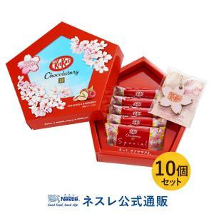 (ネスレ公式通販・送料無料)キットカット ショコラトリー 「キット、サクラサクよ。」応援ギフト  10個セット(KITKAT チョコレート)|nestle
