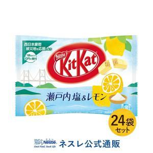(ネスレ公式通販・送料無料)キットカット ミニ 瀬戸内 塩&レモン 11枚 ×24袋セット(KITKAT チョコレート)|nestle