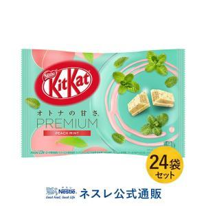 (ネスレ公式通販・送料無料)キットカット ミニ オトナの甘さ プレミアム ピーチミント 12枚 ×24袋セット(KITKAT チョコレート)|nestle