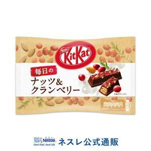 (ネスレ公式通販)キットカット 毎日のナッツ&クランベリー 109g(KITKAT チョコレート |...