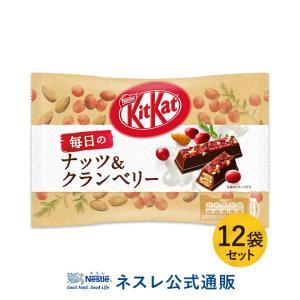 (ネスレ公式通販・送料無料)キットカット 毎日のナッツ&クランベリー 109g×12袋セット(KITKAT チョコレート) nestle