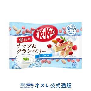 (ネスレ公式通販)キットカット 毎日のナッツ&クランベリー 冷やしておいしい ヨーグルト味 102g(KITKAT チョコレート)|nestle