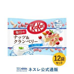 (ネスレ公式通販・送料無料)毎日のナッツ&クランベリー ヨーグルト味 12袋セット(KITKAT チョコレート)|nestle