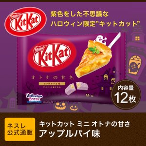 (ネスレ公式通販)キットカット ミニ オトナの甘さ アップルパイ味 12枚(KITKAT チョコレート)|nestle