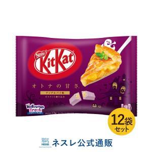 (ネスレ公式通販)キットカット ミニ オトナの甘さ アップルパイ味 ×12(KITKAT チョコレート)|nestle
