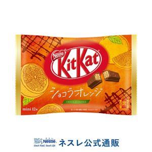 (ネスレ公式通販)キットカット ミニ ショコラオレンジ 12枚(KITKAT チョコレート小分け 配...