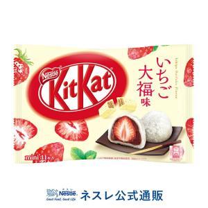 (ネスレ公式通販)キットカット  ミニ いちご大福味 11枚(KITKAT チョコレート | 小分け ホワイトデー 2020  配り用  義理)|nestle