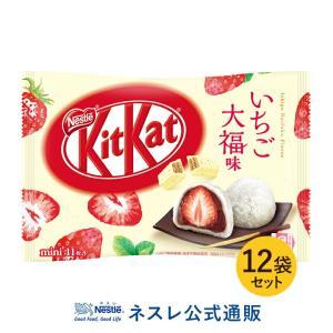 (ネスレ公式通販)キットカット ミニ いちご大福味 ×12袋セット(KITKAT チョコレート |小分け ホワイトデー 2020 配り用 義理)|nestle