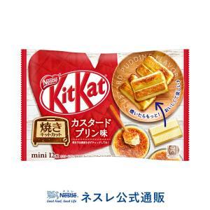 (ネスレ公式通販)キットカット ミニ 焼いておいしいカスタードプリン味 12枚(KITKAT チョコ...