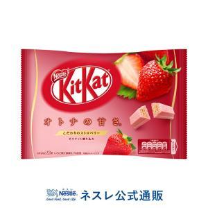 (ネスレ公式通販)キットカット ミニ オトナの甘さ ストロベリー 12枚(KITKAT チョコレート)|nestle