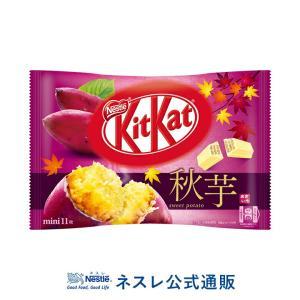 (ネスレ公式通販)キットカット ミニ 秋芋 11枚(KITKAT チョコレート)|nestle